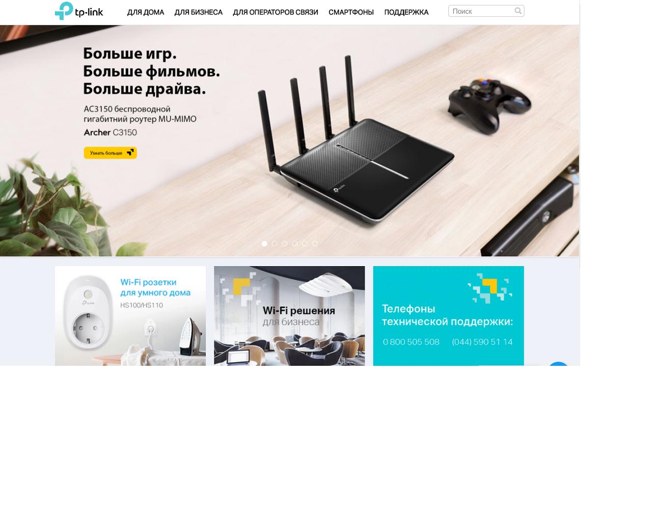 официальный сайт TP-Link